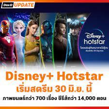 """โลดแล่นสู่จินตนาการไม่รู้จบกับ """"ดิสนีย์พลัส ฮอตสตาร์"""" ประเทศไทย  เริ่มสตรีมทั่วประเทศ 30 มิถุนายนนี้"""