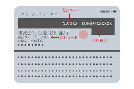 八 十 二 銀行 金融 機関 コード