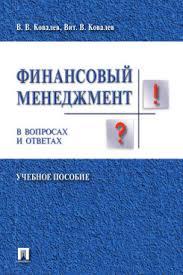 Поиск Издательство Проспект  Финансовый менеджмент в вопросах и ответах