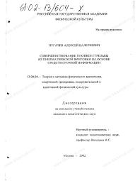 Диссертация на тему Совершенствование техники стрельбы из  Диссертация и автореферат на тему Совершенствование техники стрельбы из пневматической винтовки на основе средств срочной