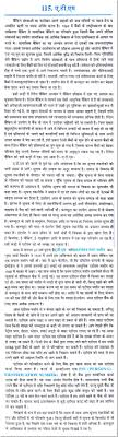 essay on atm in hindi