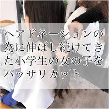 埼玉 宮原ヘアドネーションの為に伸ばし続けた小学生の女の子をカット