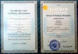 Репетитор Хохлов Дмитрий Андреевич математика физика высшая  Диплом олимпиады Ломоносов