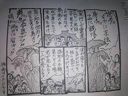 静岡新聞などで連載中の小説親鸞 完結篇の挿し絵がファンキーな件