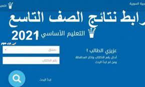 تسجيل الأحداث الخرقاء الخصم موقع التربيه والتعليم الاساسي -  mahshadafshar.com