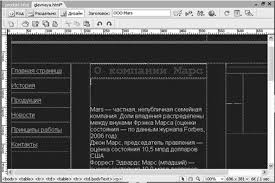 Курсовая работа Создание структуры web сайта ru 3 3 Работа с графикой