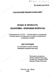Диссертация на тему Право и личность Теоретико правовые вопросы  Диссертация и автореферат на тему Право и личность Теоретико правовые вопросы