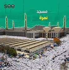 See - مسجد نمرة