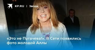 «Это не Пугачева!»: В Сети появились фото молодой Аллы
