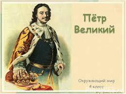 Пётр Великий класс презентация к уроку Окружающий мир Пётр Великий