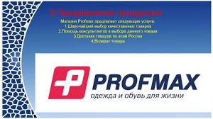 Отчет по производственной практике Магазин profmax презентация  4
