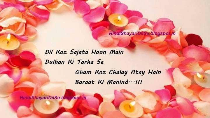 dulha dulhan hindi shayari