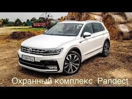 Сигнализация <b>Pandect X</b>-<b>3190</b> VW Tiguan 2019 - YouTube