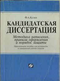 Книга Кандидатская диссертация Методика написания правила  Кандидатская диссертация Методика написания правила оформления и порядок защиты