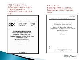 Презентация на тему Диссертация и автореферат диссертации  2 ГОСТ Р Библиографическая