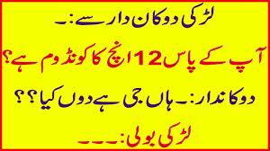 Pakistani Urdu Jokes