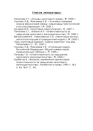 Список литературы Основы налогового права docsity Банк Рефератов Скачать документ
