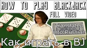 Как играть в Блэкджек russian translation of how to play blackjack you
