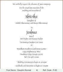 Indian Wedding Invitations Text Combined With Wedding Invitations