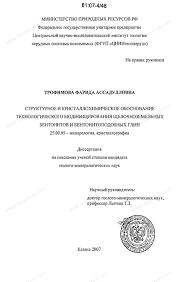 Диссертация на тему Структурное и кристаллохимическое обоснование  Диссертация и автореферат на тему Структурное и кристаллохимическое обоснование технологического модифицирования щелочноземельных