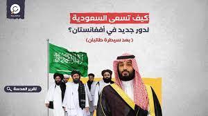 كيف تسعى السعودية لدور جديد في أفغانستان؟ - العدسة
