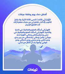 أفضل دعاء يوم وقفة عرفات من الأدعية الجامعة والمأثورة عن النبي ﷺ - تريندات