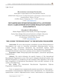 Методическое проектирование курса extended essay в дипломной  Показать еще