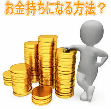 Image result for 成功 お金持ち イメージ