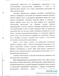 право в области архитектурной деятельности Авторское право в области архитектурной деятельности