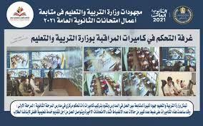 جهود وزارة التربية والتعليم فى متابعة أعمال امتحانات الثانوية العامة 2021 –  حصرى مباشر