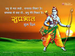 Suprabhat Wallpaper in Hindi, Images ...