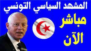 مباشر تونس الآن   المشهد السياسي التونسي الآن .. - تونس اليوم - YouTube