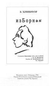 хлебников велимир собрание сочинений том 3 м 2002 Ebook 2014