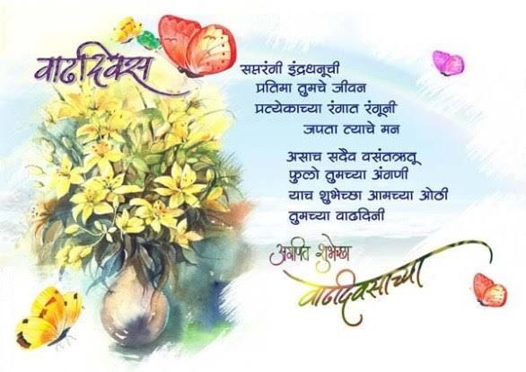 happy birthday sms in marathi in advance