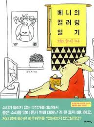 k drama w 더블유 love guide illustrated essay book comfortable  benny s coloring diary by author koo coloring essay book korean edition