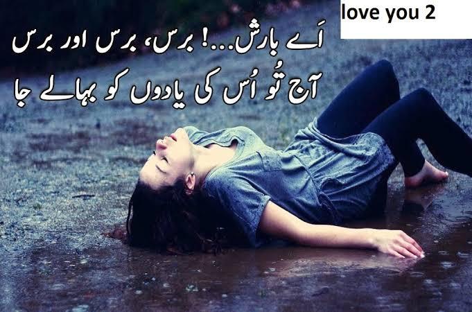 funny barish shayari in urdu