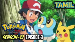 episode 3 / season 17 / series xy / Pokemon tamil - YouTube