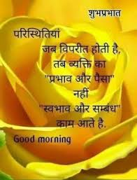 Good Morning Religious Quotes In Hindi Best of 24 Best Good Morning Quotes In Hindi With Images Lovely Good