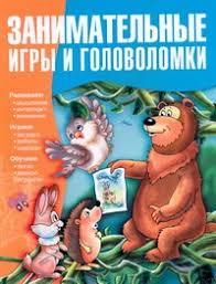 «Занимательные игры и головоломки» <b>Гордиенко Сергей</b> ...