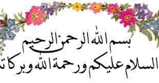 نتيجة بحث الصور عن بسم الله الرحمن الرحيم السلام عليكم ورحمة الله وبركاته