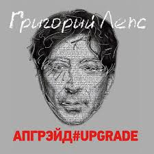 <b>Григорий Лепс</b>: <b>Апгрэйд</b>#<b>Upgrade</b> - Music on Google Play