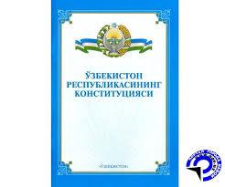 Конституции РУз лет  Конституция гарант стабильного развития общества