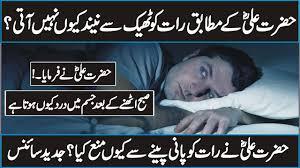 According To Hazrat Ali Ra Why Sleep Is Not Coming In Urdu Hindi Islam And Science