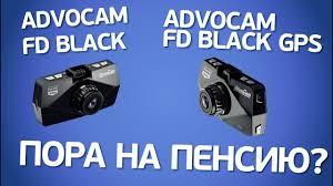 <b>Advocam FD Black</b> и <b>FD Black</b> GPS. Полный обзор Full HD ...