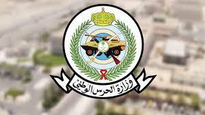 وظائف الحرس الوطني لرتبة عريف فني شروط وخطوات التسجيل الان 1442 - خبر صح