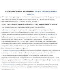 Отчёт по производственной практике юристом Отчет по практике Список литературы для отчета по практике юриста рб