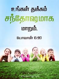 Jesus images, jesus resurrection images, god jesus images free download, jesus calls images, jesus easter images, jesus images with quotes in tamil, jesus hd me images, images of infant jesus, jesus preaching images, jesus images with bible words in english, jesus drawing images. The Tamil Bible Verses Home Facebook