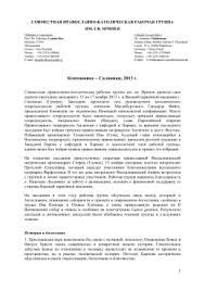 Примерная тематика рефератов и письменных работ курсовых Коммюнике Салоники 2013 г johann adam mohler