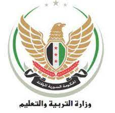 الحكومة السورية المؤقتة وزارة التربية والتعليم الامتحانات العامة 2021  بالرابط - نبأ خام