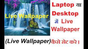 अपने Laptop या Computer Live Wallpaper ...